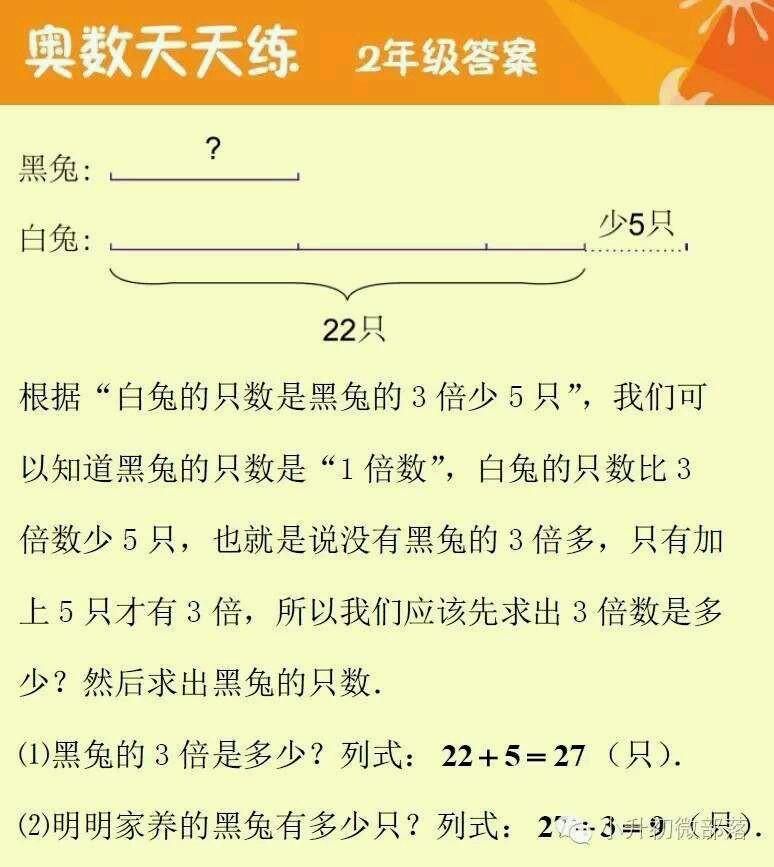 武汉小学二年级奥数天天练(1.6)(2)
