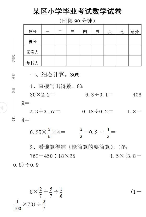 2017年青岛某区小学毕业考试数学试题_小升初试题