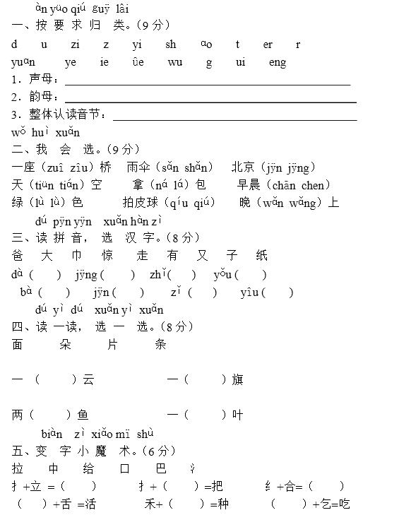 2016-2017小学学年一上册小学语文期末考试题青岛年级路新昌图片