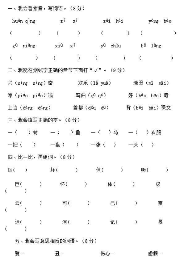 语文二小学上册年级期末试卷二(人教版)年级表二小学汉字图片