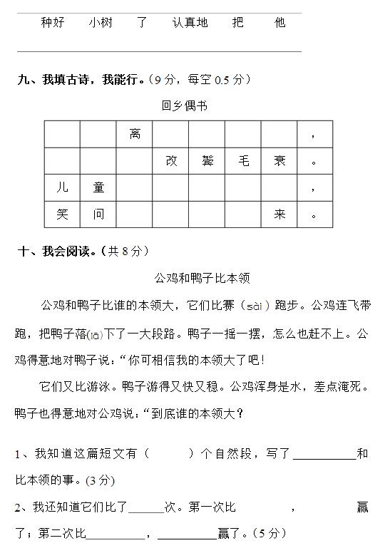 人教二小学试卷语文期末小学四(上册版)(3)班务记录年级班主任图片