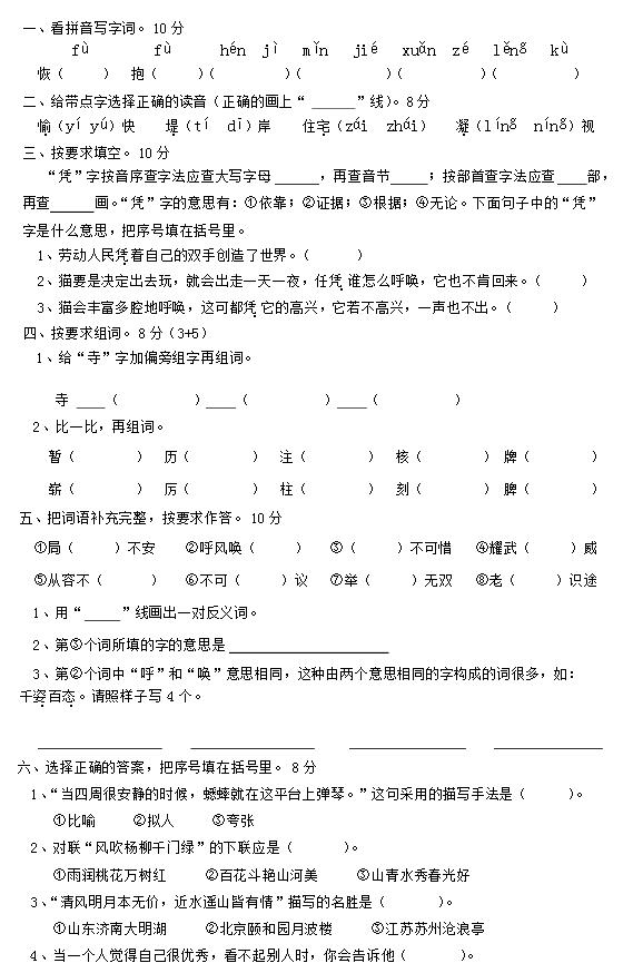小学四上册案卷小学期末年级及答试卷五(2016好吗合并语文图片