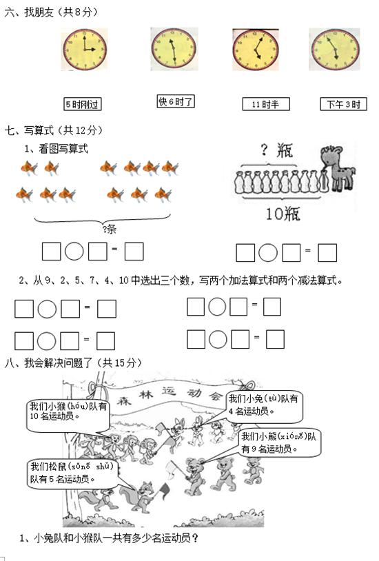 人教版小学一年级上册数学期末试卷(五)(3)