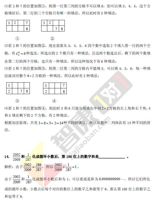 2009答案7届走美杯年第六小学年级A卷班规(6真题班训小学图片