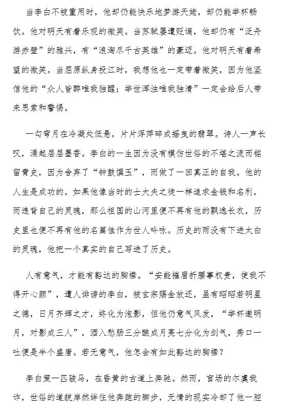 2017中考语文作文人物素材之李白(2)