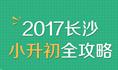 2017年长沙小升初全攻略