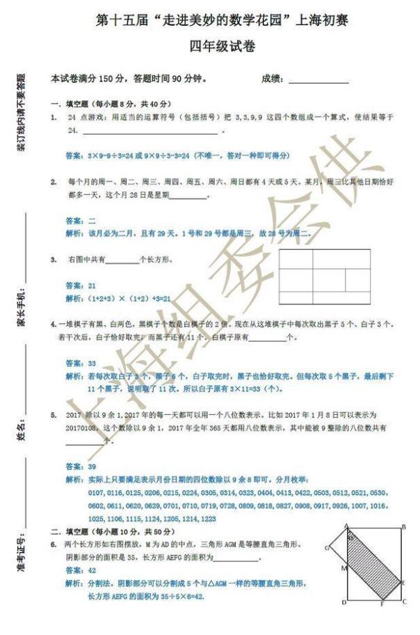 2017上海走美杯初赛