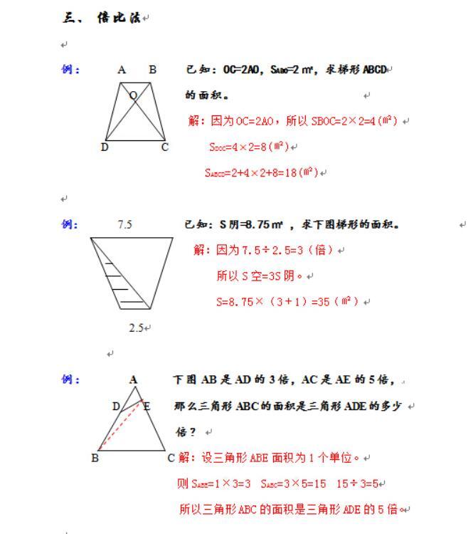 小学奥数几何图形十大解法之倍比法