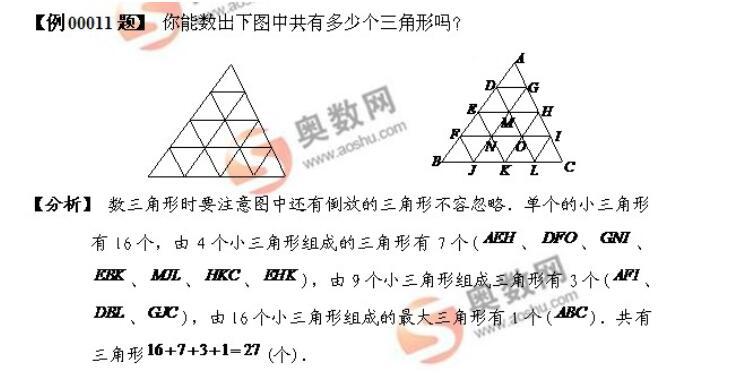 小学几何图形计数例题讲解:三角形