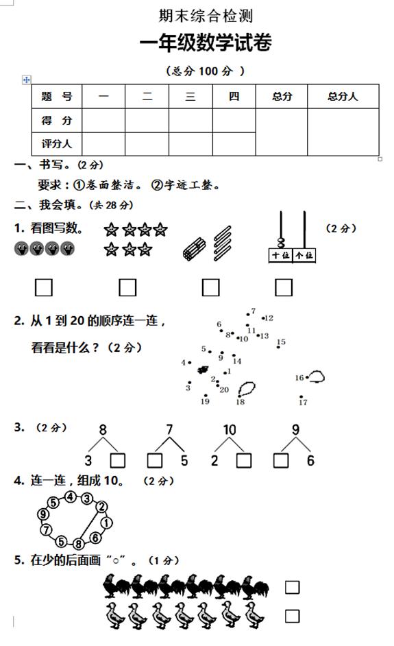 拼音版小学一数学年级上册期末人教(八)试卷拼写小学图片