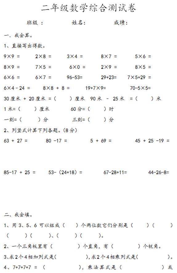试卷版人教二小学上册年级期末小学(十四)数学平庄图片