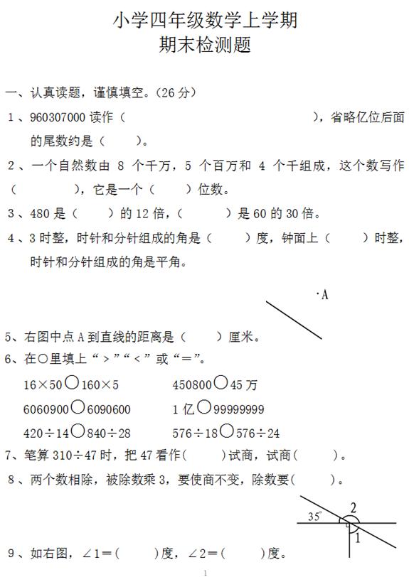 数学版试卷四人教小学上册期末年级(十三)哈尔滨小学校图片