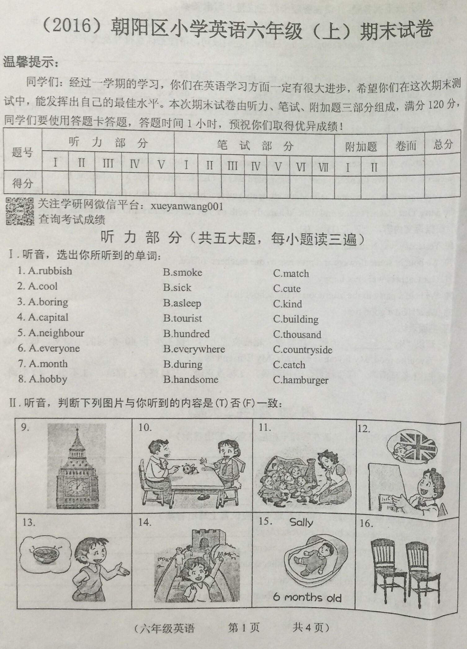 小学英语试题 小学英语试题库