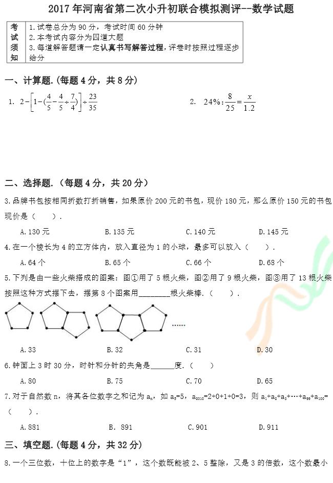 2017年河南省第二次小升初联考数学真题(责编保举:高测验题jxfudao.com)