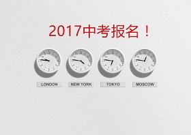 2017年无锡中考报名时间及入口