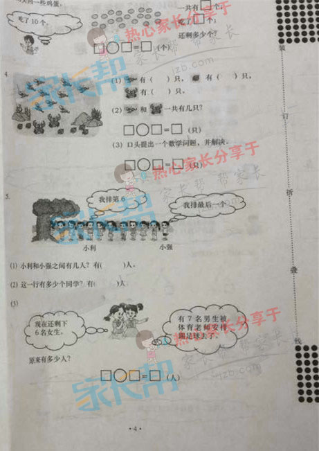 试卷版网站一人教上册数学期末小学(二十)(4)_沁园小学年级图片