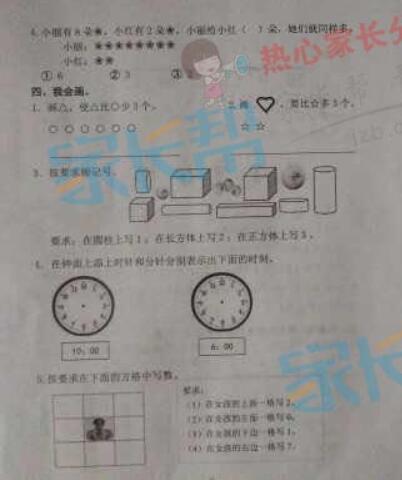 小学版人教一数学试卷小学期末上册(十五)(3)_香河周庄年级图片