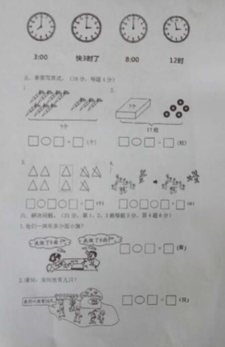 人教版年级一小学课程数学期末上册(十四)(4)_小学无锡试卷图片