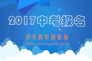 2017年全国中考报名专题特别策划