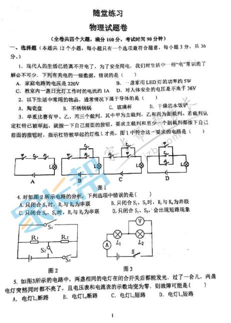 2017届重庆巴蜀中学初三期末考试物理试题