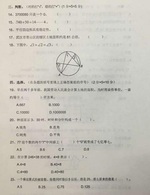 小学版试卷四小学年级人教期末上册(十六)(5)_数学首创重庆图片