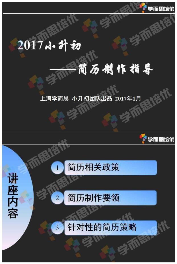 2017上海小升初��v制作指��