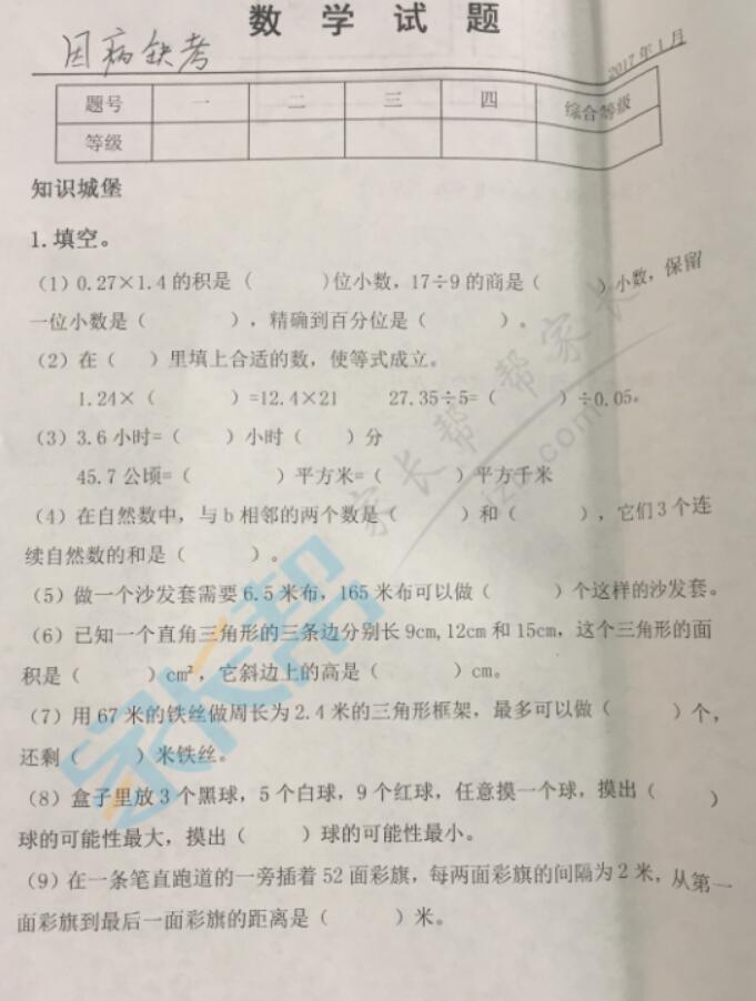 五年级上册数学题集_人教版小学五年级上册数学期末试卷(十九)_五年级数学期末 ...