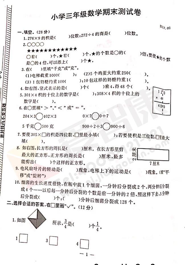 2016-2017南京期末试卷