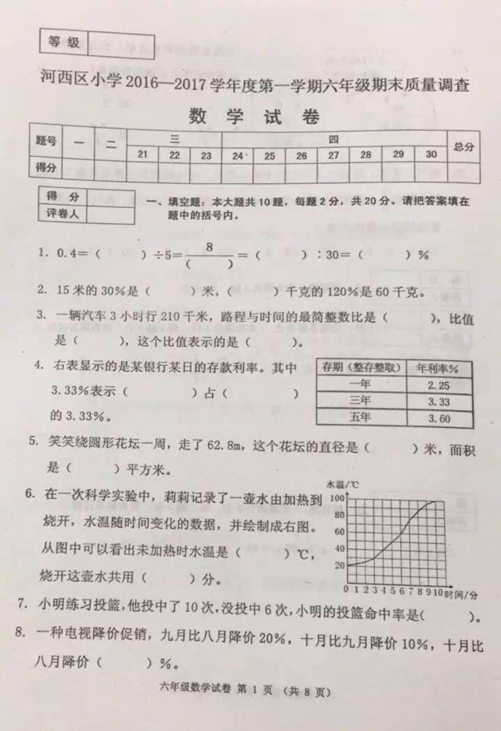 2016-2017天津期末试卷答案