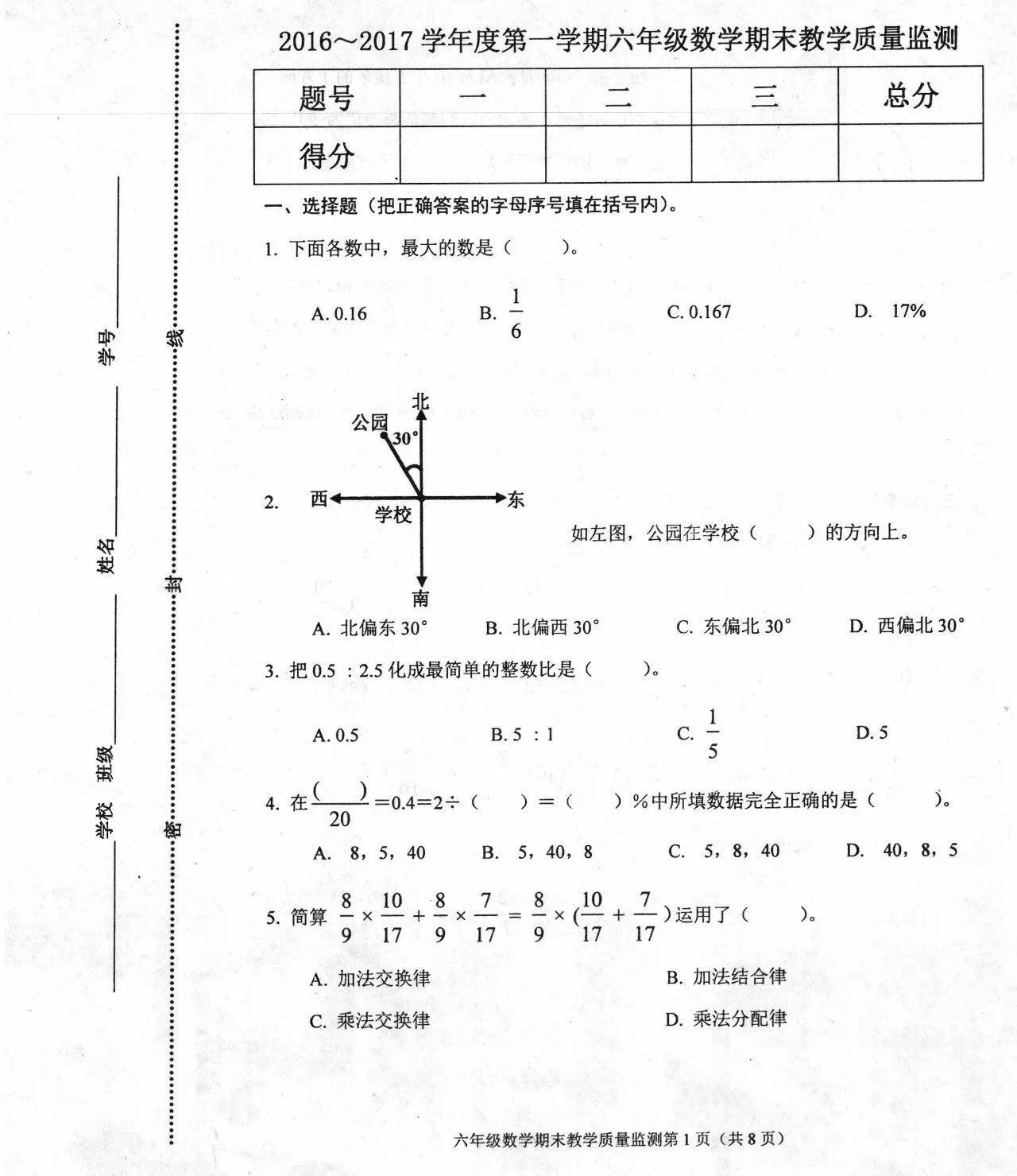 六年级语文月考答案_六年级上册数学月考试卷,人教版的-