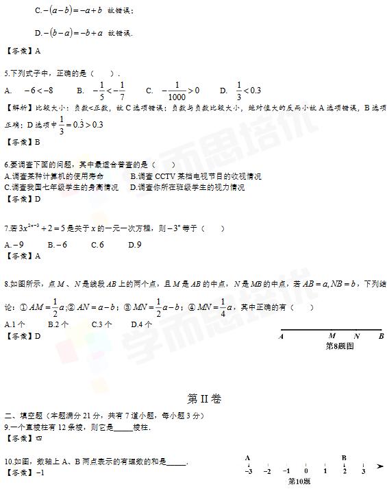 2016-2017学年青岛李沧区七年级第一学期期末数学试题