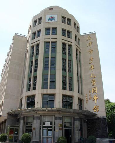 天津市和平区_寒假好去处推荐:天津的少儿图书馆汇总_中华网考试