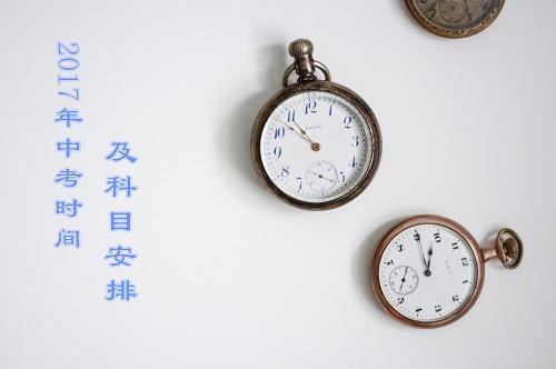 2017年全国中考考试时间专题策划