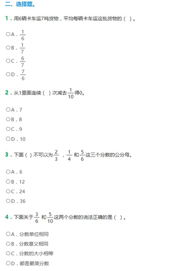 小学五年级下册数学第八单元测试题(苏教)(2)