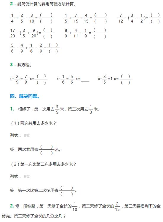 小学五年级下册数学第八单元测试题(苏教)(4)