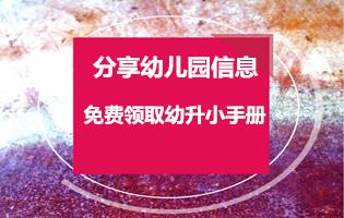 新春福利!2017成都幼升小指导手册免费领取