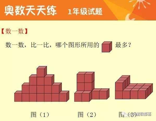 武汉小学一奥数电话天天练(2.10)山小学握年级图片