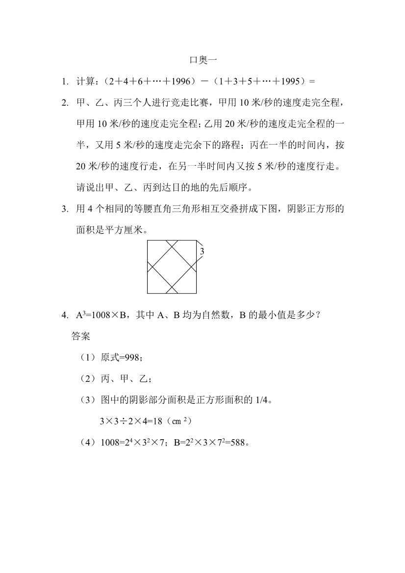2017上海小升初面�口�W�}