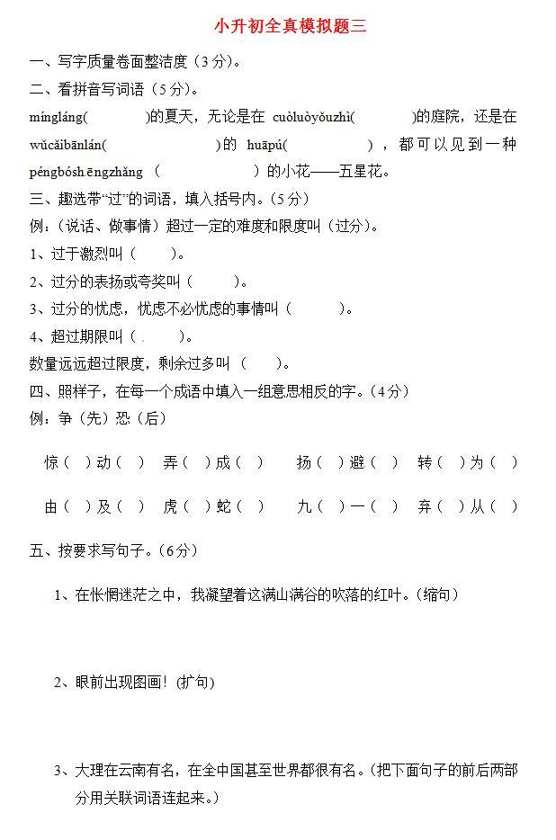 2017小升初语文模拟