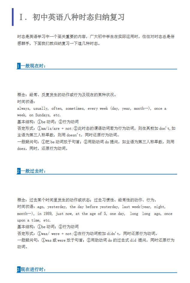 初中英语八大时态整理(完整版)