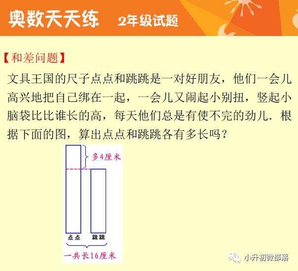 北京小学二年级奥数天天练(2.14)
