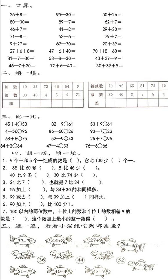 小学一年级数学下册第六单元测试题