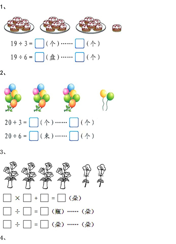 人教版小学二年级下册数学第六单元测试题 3图片