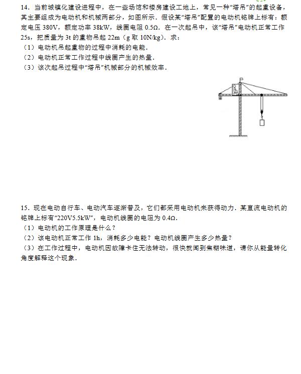 中考物理非纯电阻电路的计算突破(六)