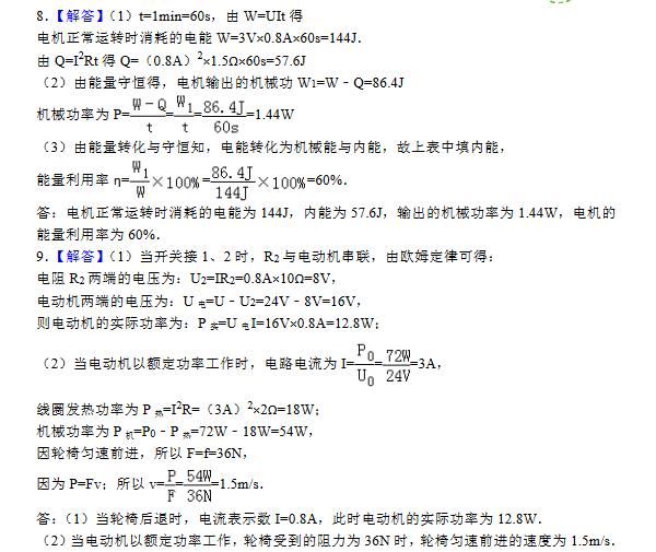 中考物理非纯电阻电路的计算突破(三)(2)