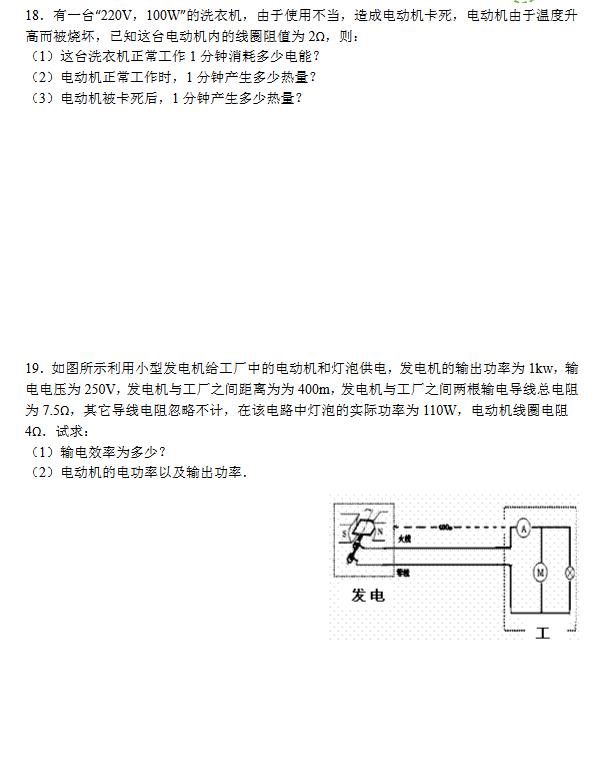 中考物理非纯电阻电路的计算突破(八)