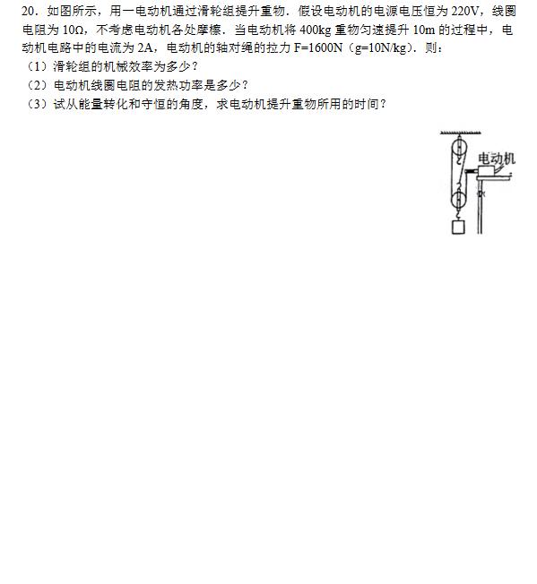 中考物理非纯电阻电路的计算突破(九)