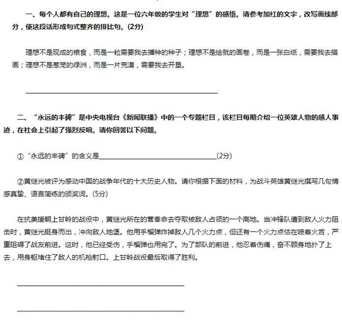 上海小升初往年面试真题
