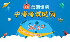 2017年上海中考考试时间安排