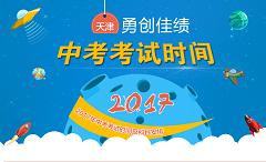 2017年天津中考考试时间安排